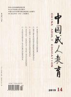 中国成人教育