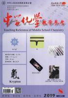 中学化学教学参考