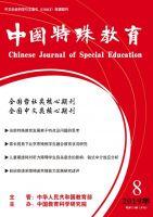 中国特殊教育