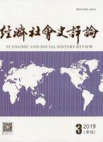 经济社会史评论