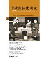 冷战国际史研究