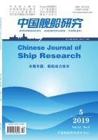 中国舰船研究