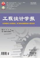 工程设计学报