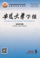 安徽大学学报(自然科学版)