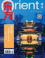 东方文化周刊