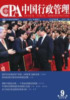 中国行政管理