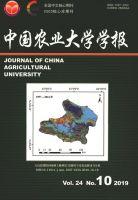 中国农业大学学报