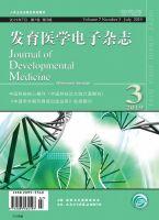 发育医学电子杂志