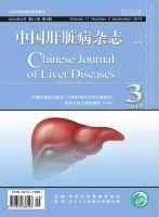 中国肝脏病杂志(电子版)