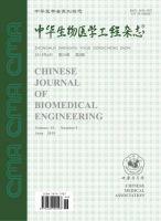 中华生物医学工程杂志