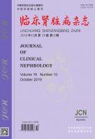 临床肾脏病杂志