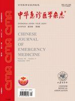 中华急诊医学杂志