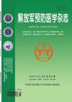 解放军预防医学杂志