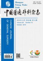 中国普通外科杂志