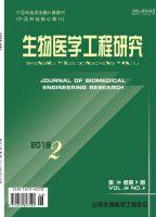 生物医学工程研究