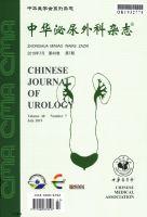 中华泌尿外科杂志