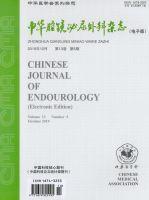 中华腔镜泌尿外科杂志(电子版)