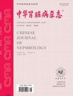 中华肾脏病杂志