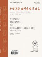 中华老年病研究电子杂志