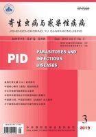 寄生虫病与感染性疾病