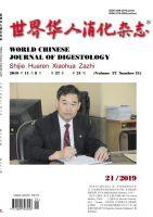 世界华人消化杂志