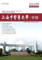 上海中医药大学学报