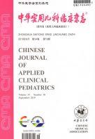 中华实用儿科临床杂志