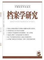 公共卫生突发事件医疗卫生档案管理优化策略分析