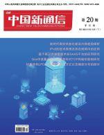 中国新通信