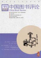 中国图书评论