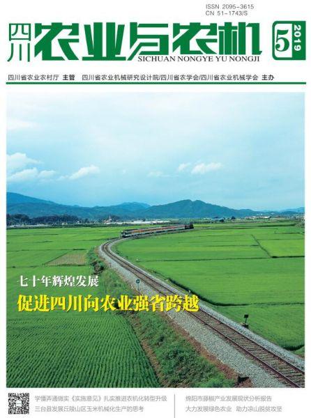 四川农业与农机