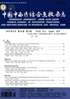 中国中西医结合急救杂志