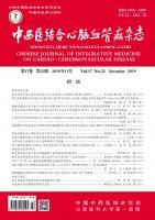 中西医结合心脑血管病杂志