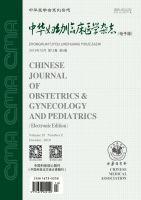 中华妇幼临床医学杂志(电子版)