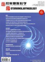 中国医学文摘(耳鼻咽喉科学)