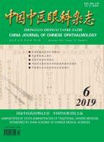 中国中医眼科杂志