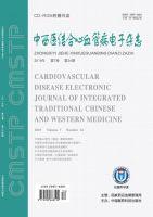 中西医结合心血管病电子杂志