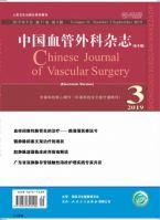 中国血管外科杂志(电子版)