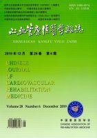 心血管康复医学杂志