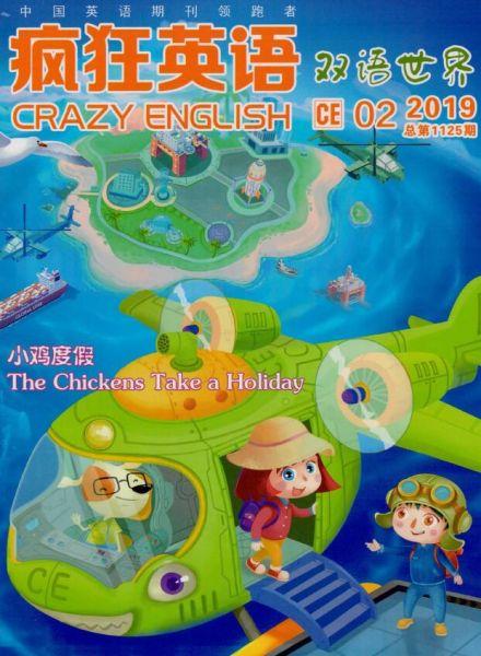 疯狂英语·双语世界