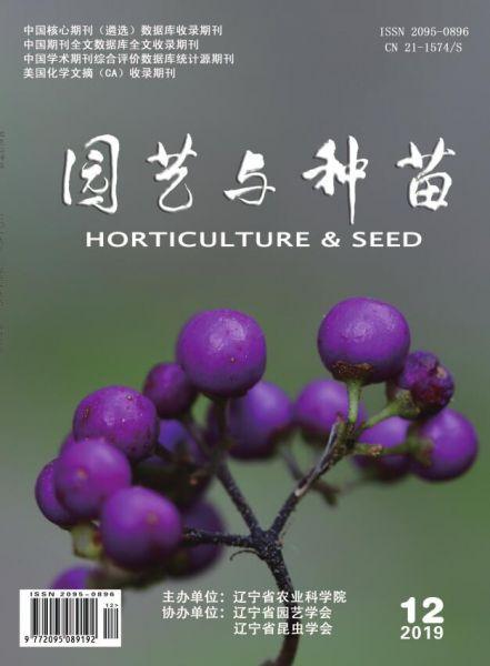 园艺与种苗