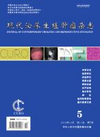 现代泌尿生殖肿瘤杂志