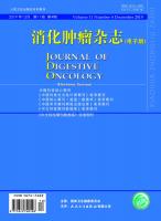 消化肿瘤杂志(电子版)