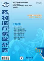 药物流行病学杂志