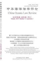 中华海洋法学评论