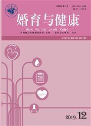 婚育与健康