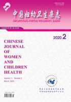 中国妇幼卫生杂志