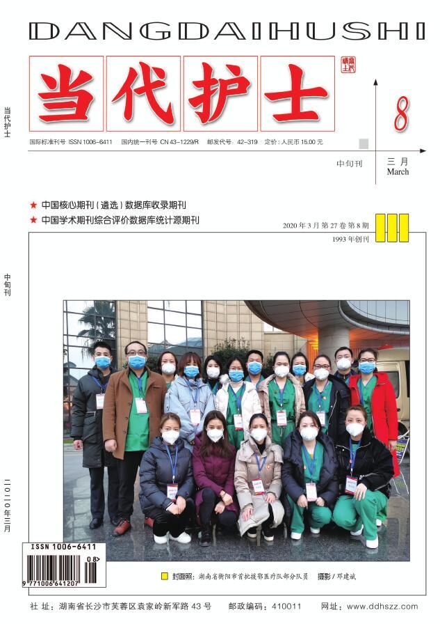当代护士(中旬刊)