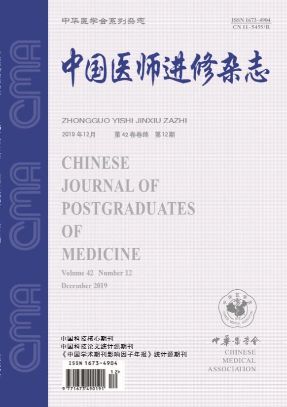 中国医师进修杂志