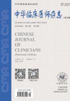 中华临床医师杂志(电子版)